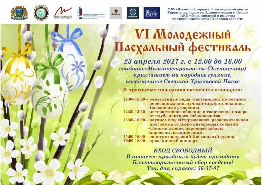 Псковский городской молодежный центр приглашает на Пасхальный праздник, фото-1