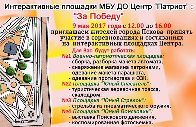 Центр «Патриот» приглашает псковичей 9 мая на интерактивные площадки, фото-1