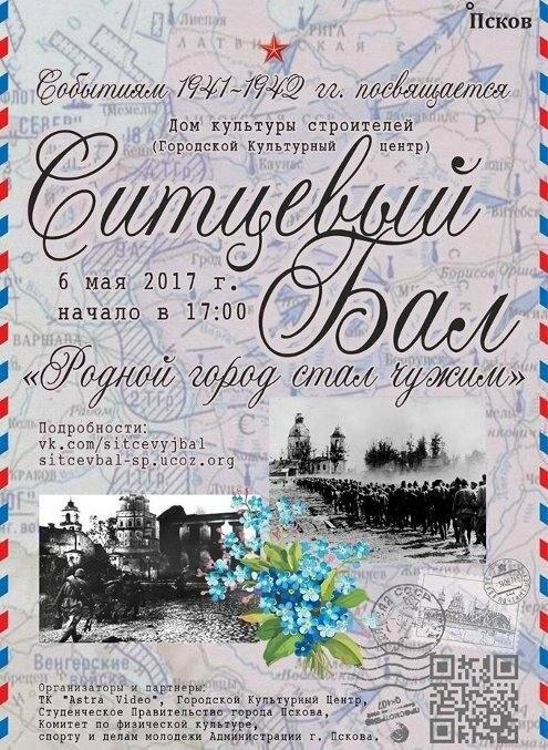 """6 мая в Пскове пройдет """"Ситцевый бал"""", фото-1"""