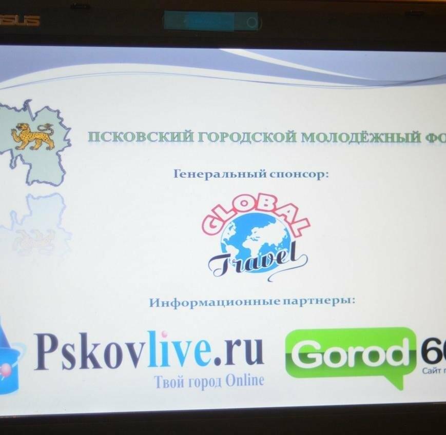 Вчера в Пскове прошел городской молодежный Форум, фото-1