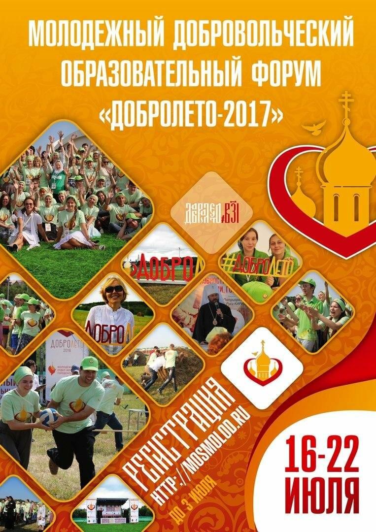 Православную молодежь Псковской Епархии приглашают принять участие в молодежном образовательном добровольческом форуме Русской Православно..., фото-1