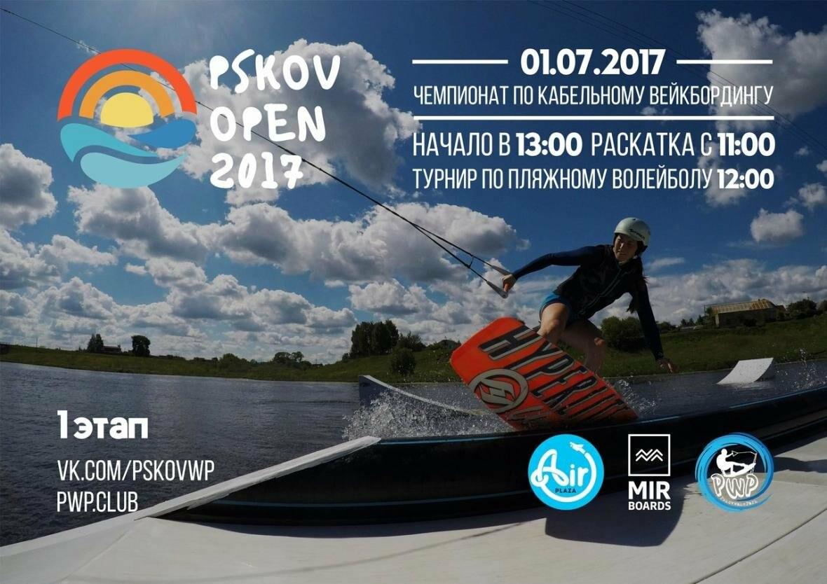 1 июля в Пскове пройдет Первый этап Открытого первенства Псковской области по кабельному вэйкбордингу, фото-1