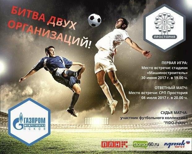 30 июня в Пскове состоится первый футбольный матч Простория - Газпром, фото-1