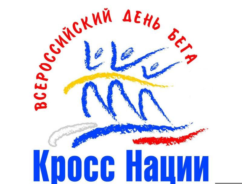 Всероссийский день бега «Кросс Наций - 2017» псковичи проведут 16 сентября, фото-1