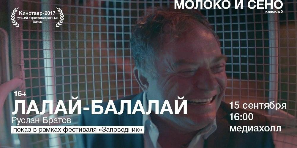 Встречи с режиссерами фильмов «Ёф» и «Коляся» пройдут сегодня после первого кинопоказа фестиваля «Заповедник», фото-1