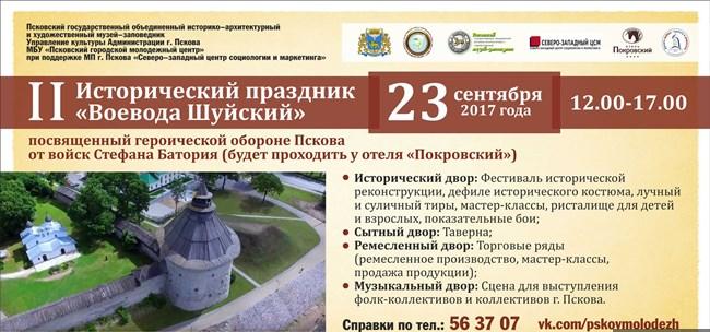 Псковичей приглашают на исторический праздник «Воевода Шуйский», фото-1