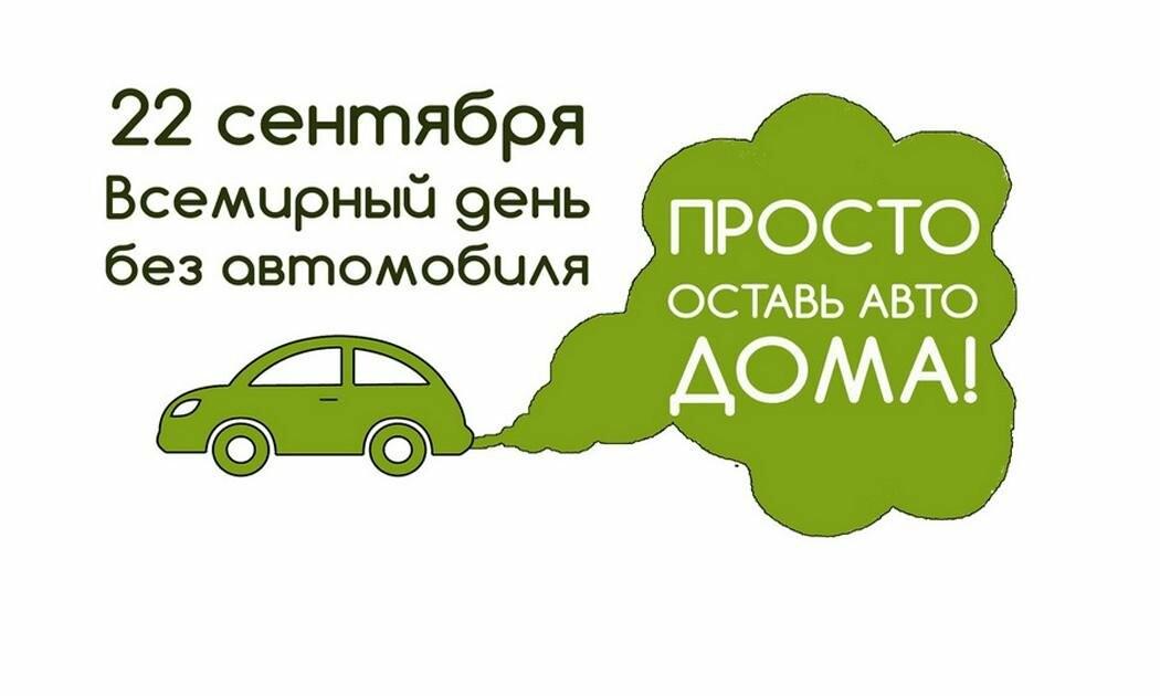 Всемирный день без автомобиля празднуется сегодня, фото-1