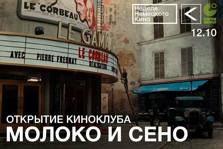 12 октября состоится официальное открытие обновленного киноклуба «Молоко и Сено» в Пскове , фото-1