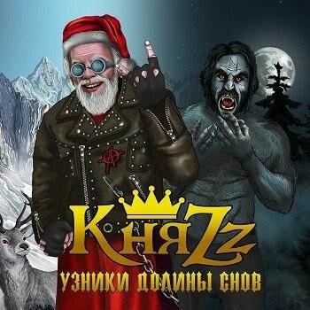 Уже в эту пятницу в Пскове пройдет концерт группы КняZz, фото-2
