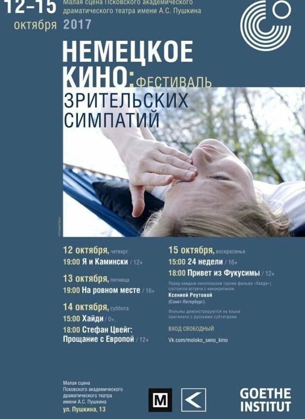 В Пскове пройдет фестиваль немецкого кино, фото-1