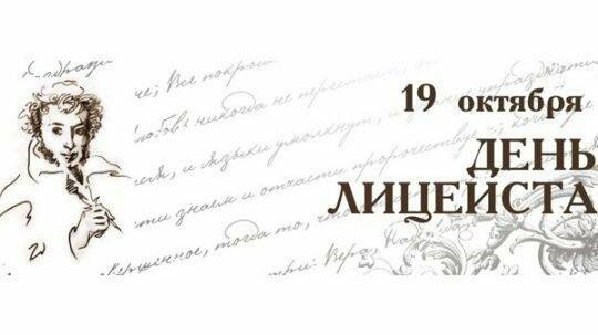 Всероссийский день лицеиста отмечается 19 октября, фото-1