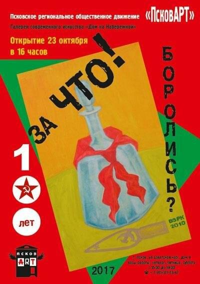 В Пскове 23 октября откроется выставка «За что! Боролись?..», фото-1