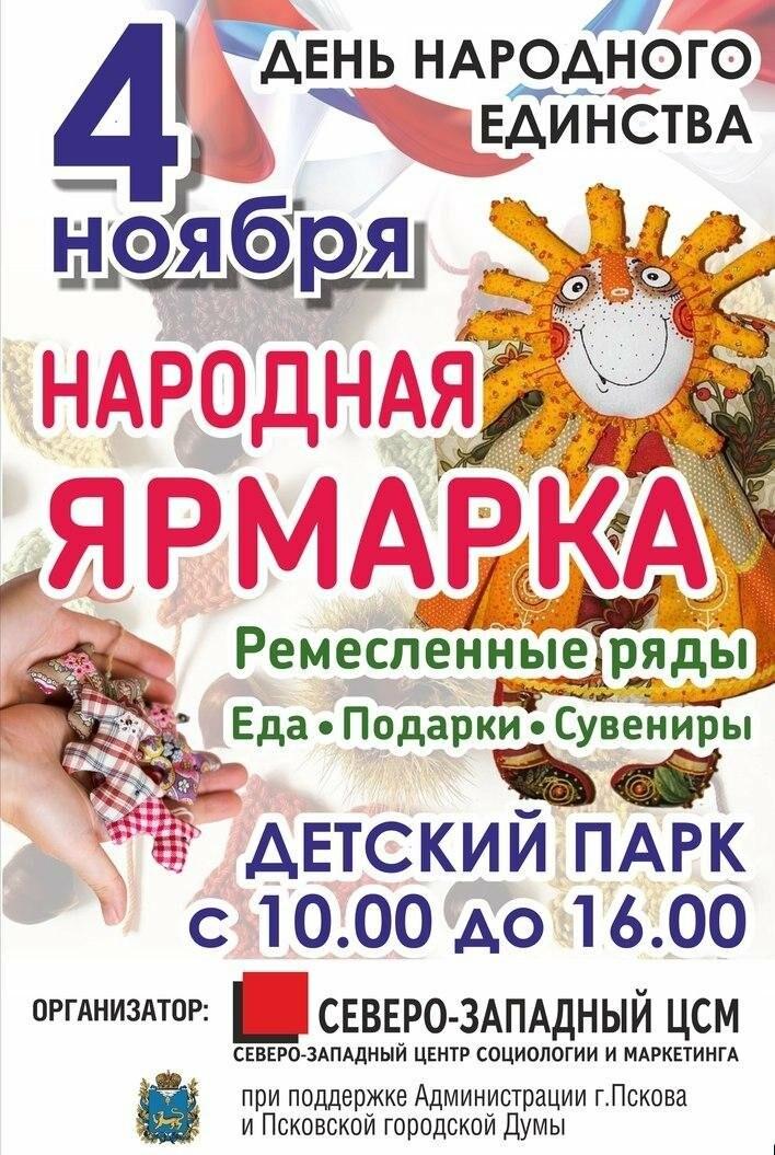 4 ноября в Пскове пройдет народная ярмарка, фото-1