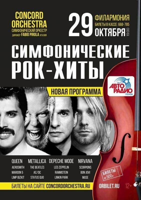 Будни в Пскове: куда пойти с 23 по 27 октября, фото-10