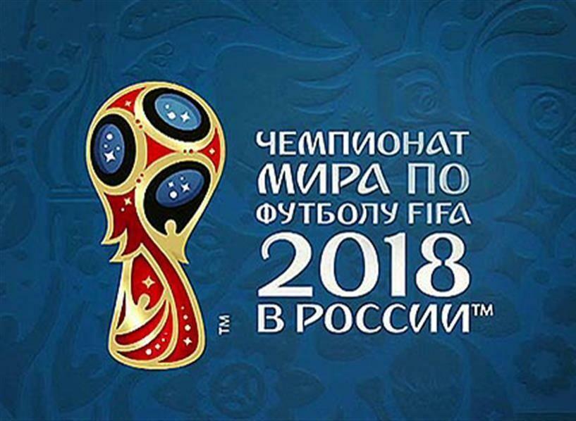 9 ноября пройдет официальная презентация мяча ЧМ-2018, фото-1