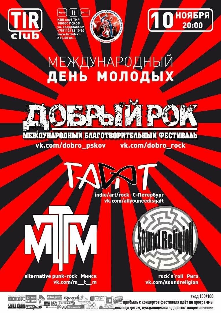 10 ноября В Пскове пройдет международный концерт в рамках фестиваля «Добрый рок», фото-1