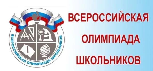В Пскове подведены итоги муниципального этапа Всероссийской олимпиады школьников, фото-1