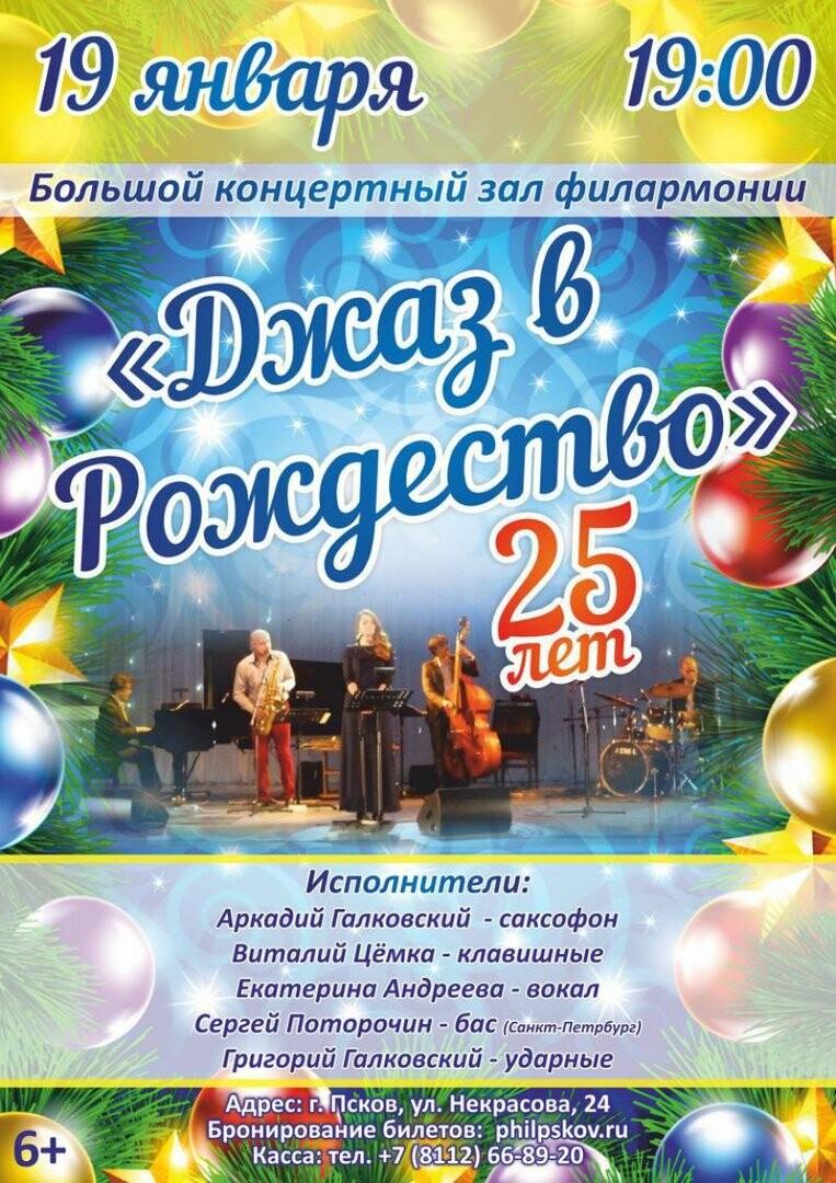 """19 января в Пскове пройдет концерт """"Джаз в Рождество"""", фото-1"""