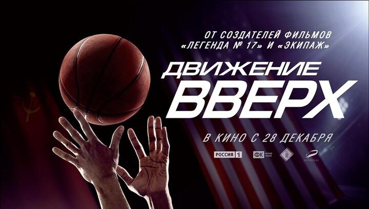 Драма «Движение вверх» стала лидером новогоднего проката в России, фото-3