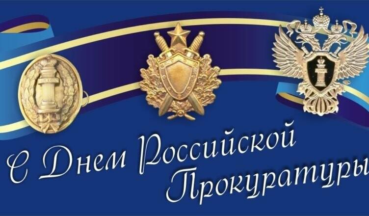 День работника прокуратуры Российской Федерации отмечается сегодня, фото-1