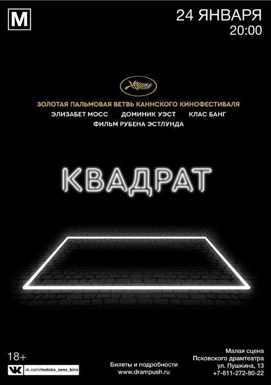 24 января в Пскове состоится премьера фильма-победителя Каннского кинофестиваля-2017 , фото-1