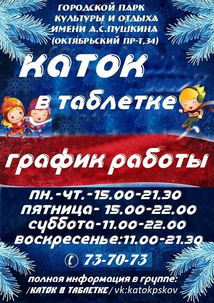 Где покататься на коньках в Пскове? Катки Пскова, фото-2