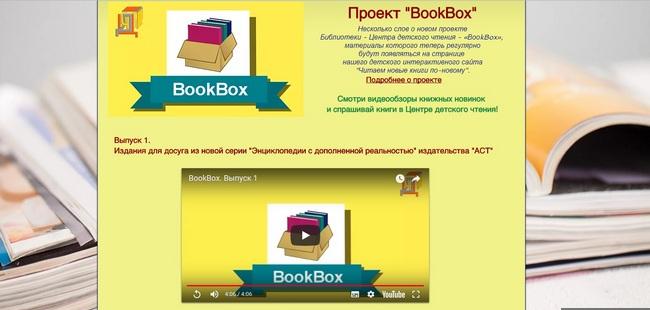 Библиотека - «Центр детского чтения» в Пскове запустила новый книжный Интернет-проект, фото-1