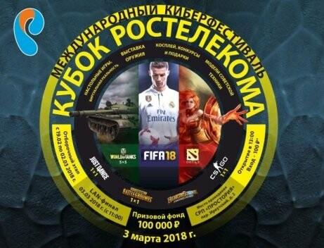 3 марта в Пскове пройдет Киберспортивный фестиваль на кубок Ростелекома, фото-1