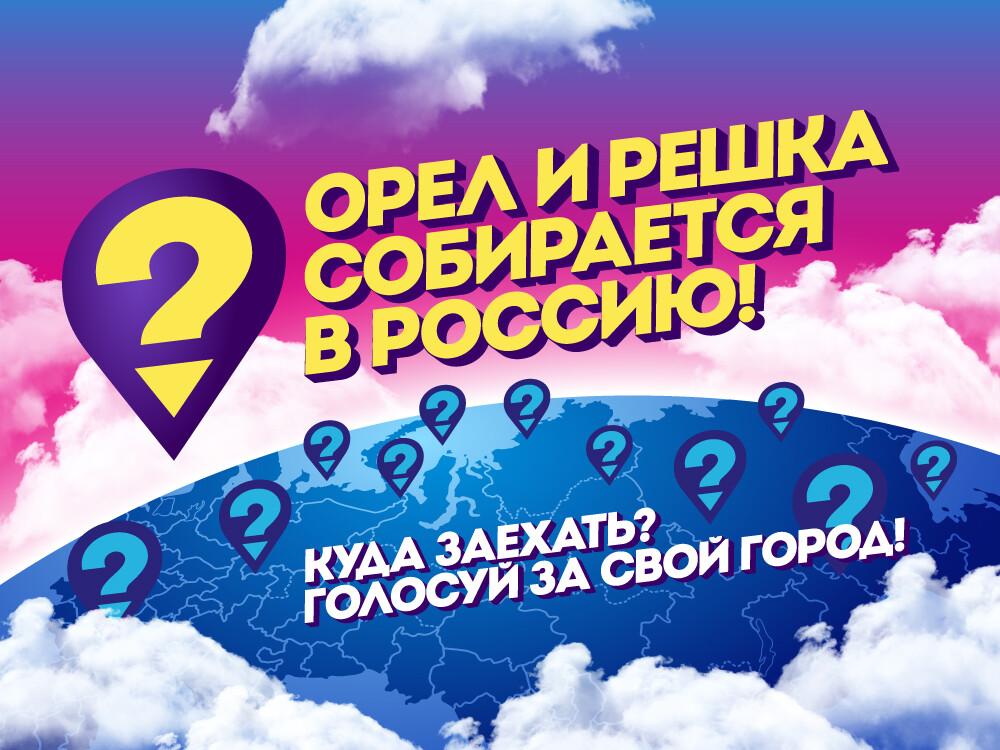 «Орел и Решка» может приехать в Псков, фото-1