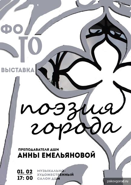 Фотовыставка «Поэзия города» состоится в Пскове, фото-3