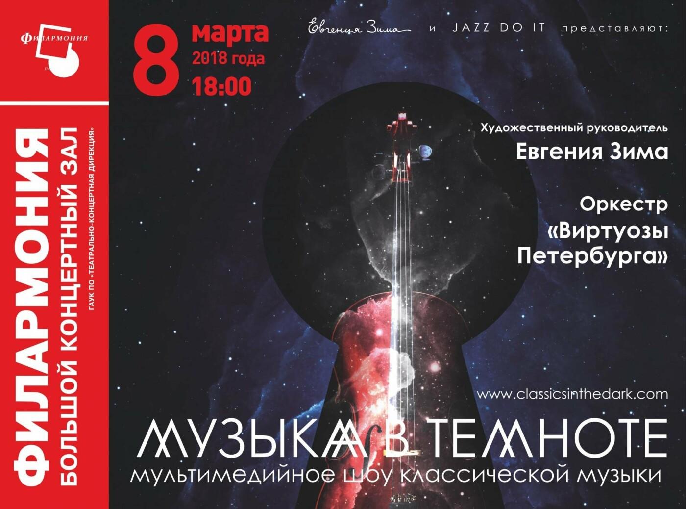 Услышать произведения великих композиторов в космическом пространстве станет возможным 8 марта в Псковской областной филармонии, фото-1