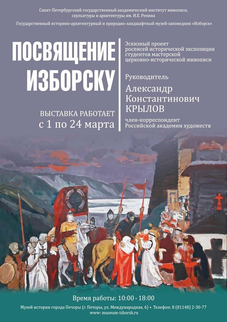 Выставка «Посвящение Изборску» открыта в Печорах, фото-1