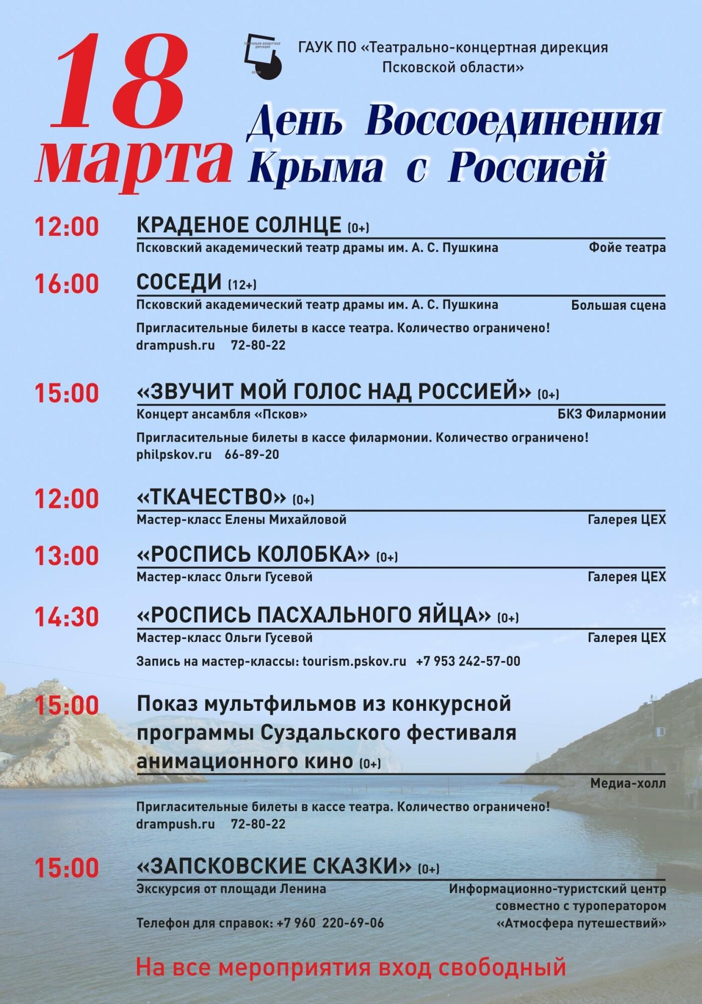 ТКД готовит подарок псковичам в День воссоединения Крыма с Россией, фото-1