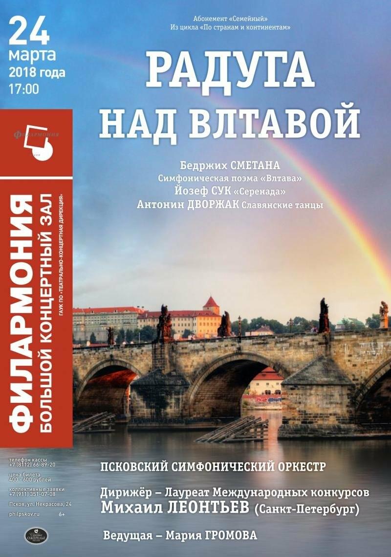 Познакомиться с богатой музыкальной культурой Чехии приглашает псковичей областная филармония, фото-1