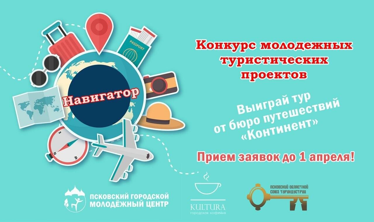 В Пскове продолжается прием заявок на участие в конкурсе туристических проектов «Навигатор», фото-1