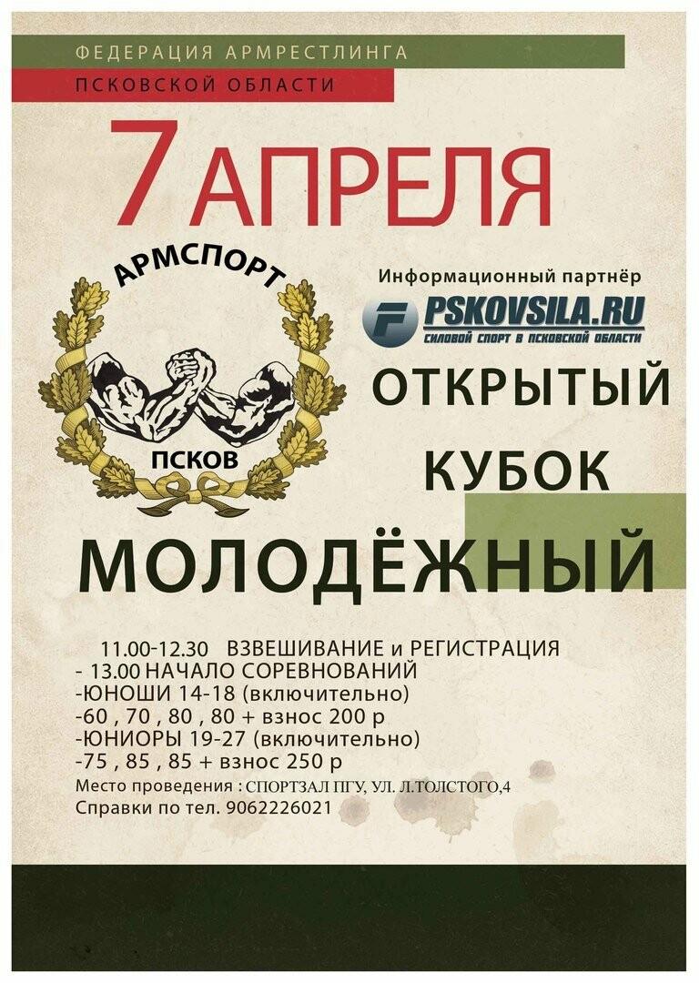 """7 апреля состоится Открытый кубок Пскова """"Молодежный"""", фото-1"""