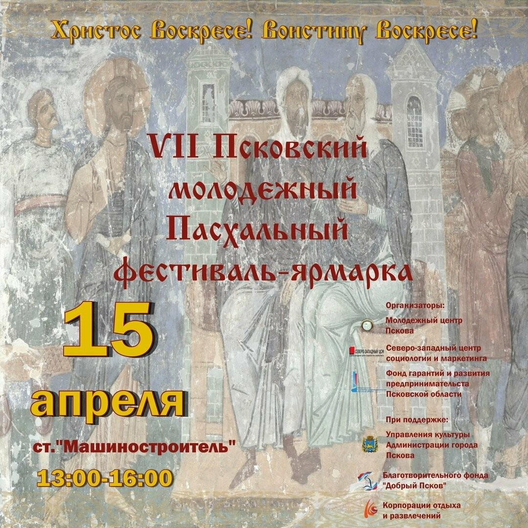 Псковский Молодежный центр приглашает принять участие в Пасхальном фестивале, фото-1