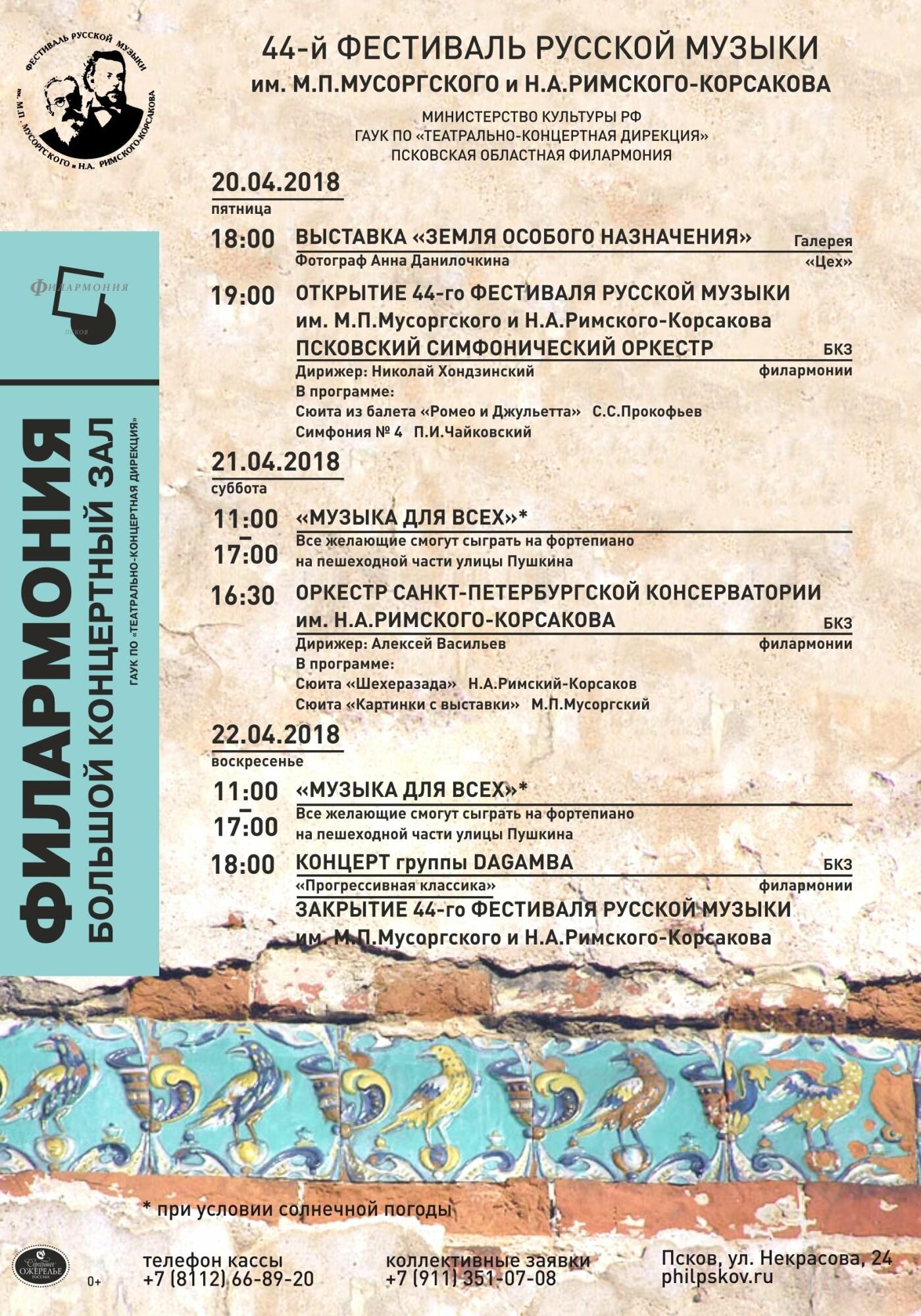 В конце апреля в Пскове пройдет 44 Фестиваль русской музыки, фото-1