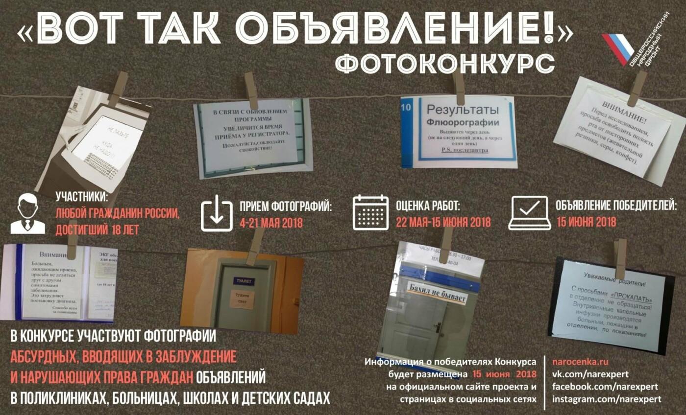 ОНФ запускает фотоконкурс абсурдных объявлений в организациях социальной сферы «Вот ТАК объявление!», фото-1