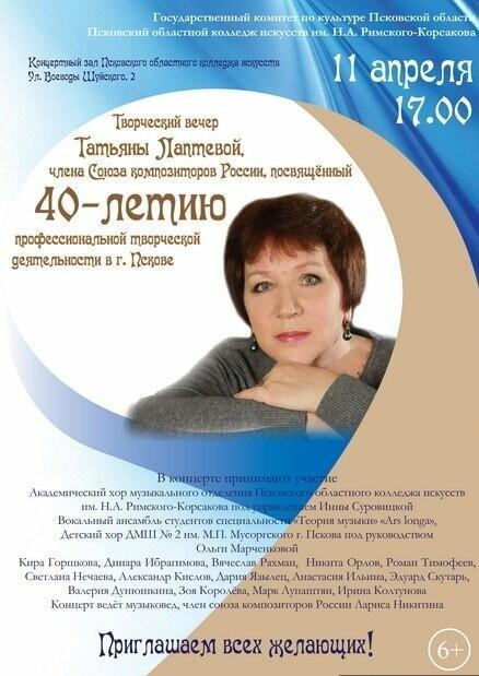 11 апреля в Пскове пройдет творческий вечер Татьяны Лаптевой, фото-1