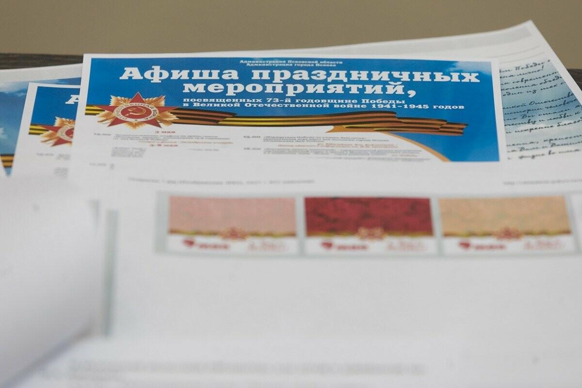 В честь Дня Победы в Псковской области пройдет более 470 мероприятий, фото-1
