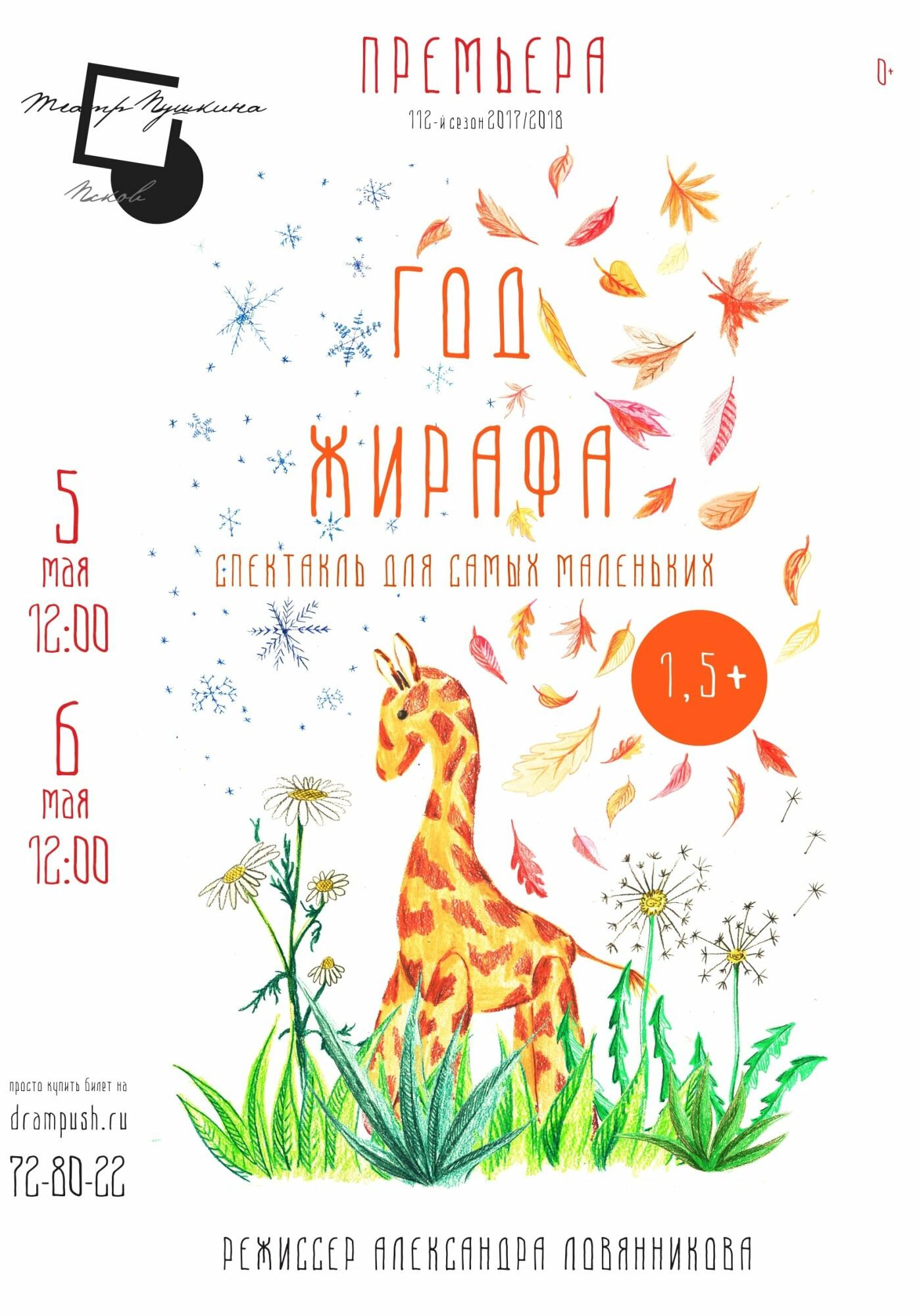 Впервые Псковский театр драмы приглашает на спектакль детей с 1,5 лет, фото-1