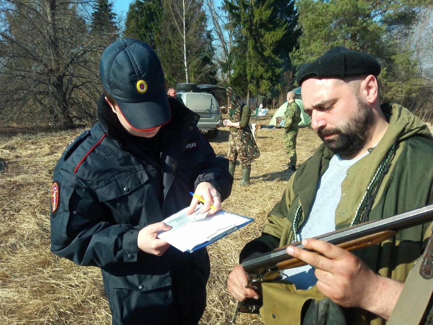 В Псковской области проведено оперативно-профилактическое мероприятие «Охота», фото-1