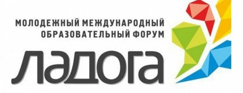 Псковскую область на юбилейном форуме «Ладога — 2018» представят 25 молодых активистов, фото-1