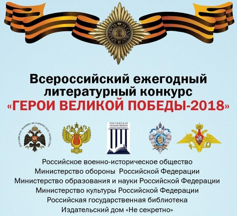 До 8 мая в Пскове принимают заявки на Всероссийский конкурс «Герои Великой Победы», фото-1