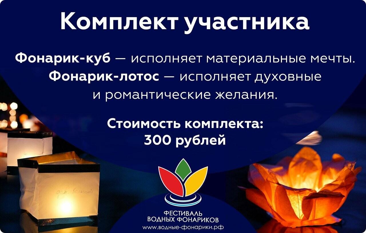 4 и 5 мая в Пскове пройдет ежегодный Фестиваль водных фанариков, фото-1