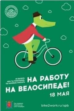 """18 мая в Пскове пройдет всероссийская акция """"На работу на велосипеде"""", фото-1"""