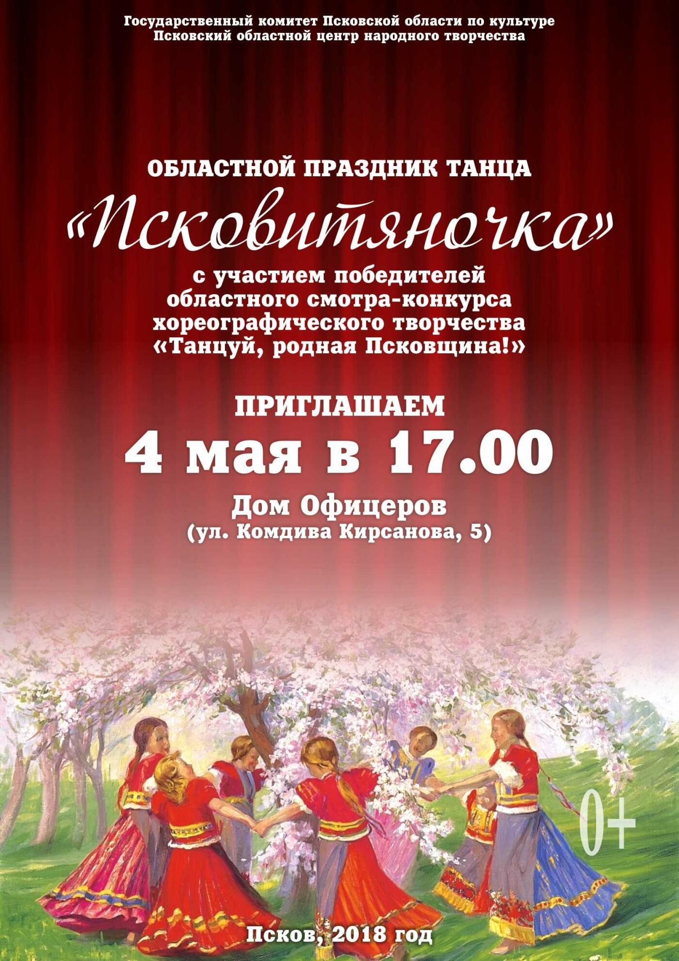 Праздник танца «Псковитяночка» пройдет в Пскове 4 мая, фото-1