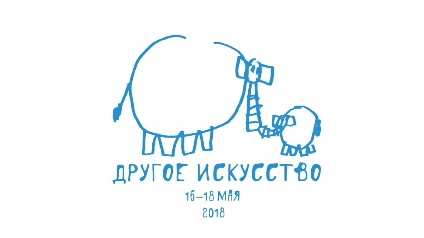 С 16 по 18 мая в Пскове состоится III Международный фестиваль «Другое искусство», фото-1