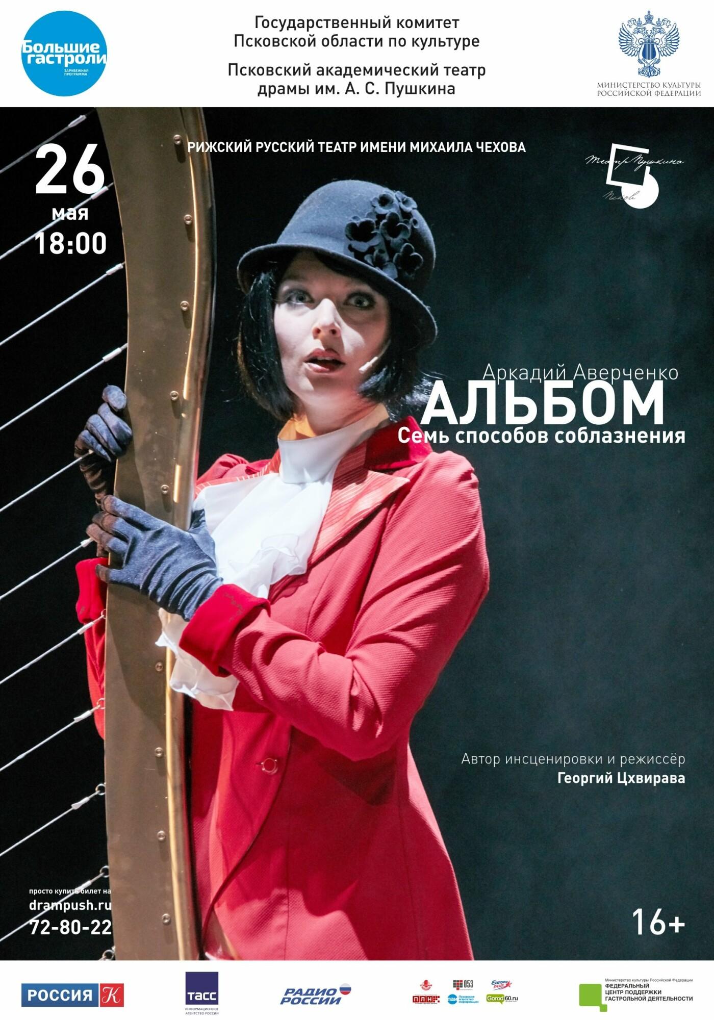 Впервые в Пскове будут представлены спектакли Рижского русского театра им.Михаила Чехова, фото-1